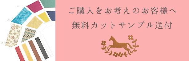 """""""無料サンプル送付"""""""